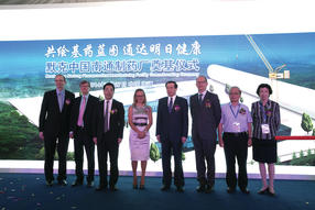 Merck Serono Announces Groundbreaking of New Pharmaceutical Manufacturing Facility in China